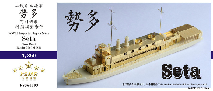 FS360003 1/350 WWII IJN Seta Gun Boat Resin Model Kit