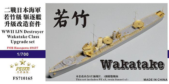 FS710165 1/700 WWII IJN Wakatake Class Destroyer Upgrade set for Hasegawa 49437
