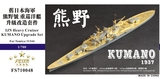 FS710048 1/700 IJN Light Cruiser Kumano 熊野 1937 Upgrade set For TAMIYA 31344