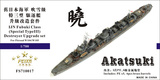 FS710017 1/700 IJN Fubuki Class  吹雪 (Special TypeIII) Destroyer Upgrade set for Pitroad w104/w105