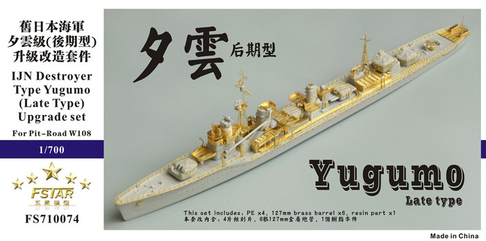 FS710074 1/700 IJN Destroyer Type Yugumo 夕云 (Late Type) Upgrade set for Pit-Road W108