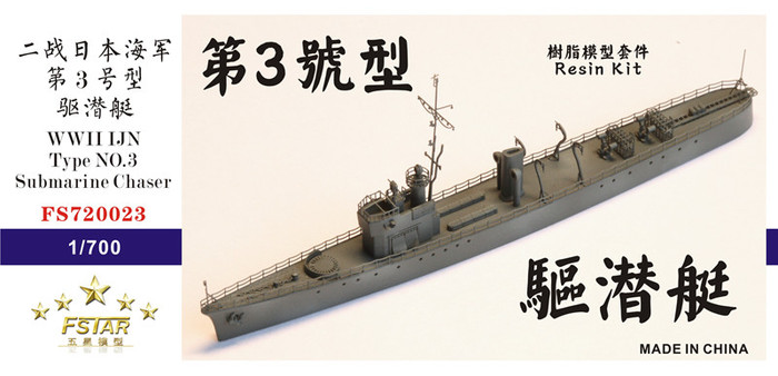 FS720023 1/700 WWII IJN Type NO.3 Submarine Chaser Resin Model Kit
