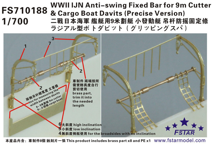 FS710188 1/700 WWII IJN Anti-swing Fixed Bar for 9m Cutter & Cargo Boat Davits (Precise Version)