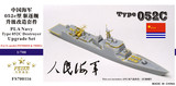 FS700116 1/700 PLAN Destroyer Type 052C Upgrade Set for S-model PS700050 & PS700051