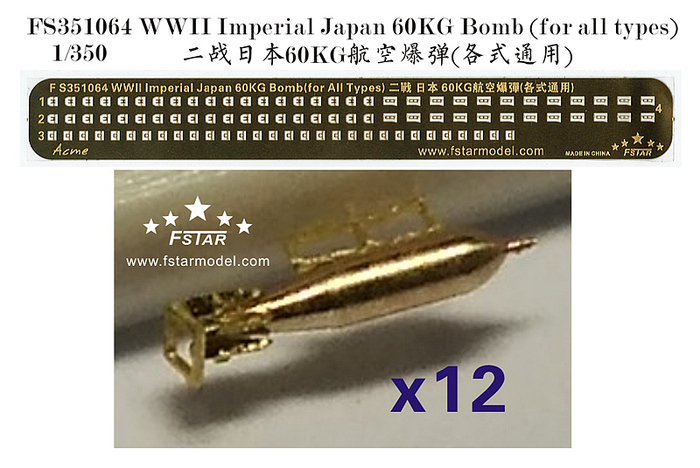 FS351064 1/350 WWII Imperial Japan 60KG Bomb (for all types)(12pcs)