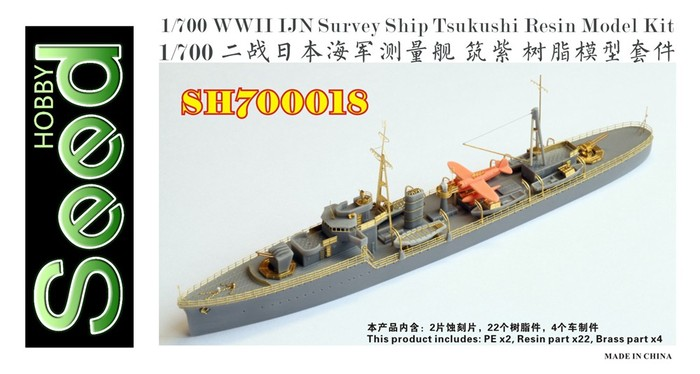 SH700018 1/700 WWII IJN Survey Ship Tsukushi Resin Model Kit