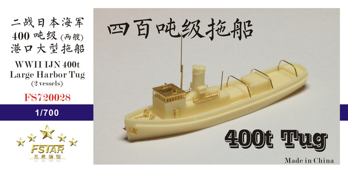 FS720028 1/700 WWII IJN 400t Large Harbor Tug (2 vessels) Resin Model Kit