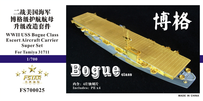 FS700025 1/700 WWII USS Bogue Class Escort Aircraft Carrier  Super Set For Tamiya 31711