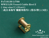FS710130 1/700 WWII IJN Vessel Cable Reel I ( tiny size I ) (8 set)