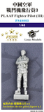 FS48003 1/48 PLAAF Fighter Pilot (III) (resin figure x1)