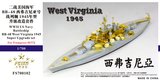 FS700102 1/700 WWII USS West Virginia BB-48 1945 Upgrade set for Trumpeter 05772