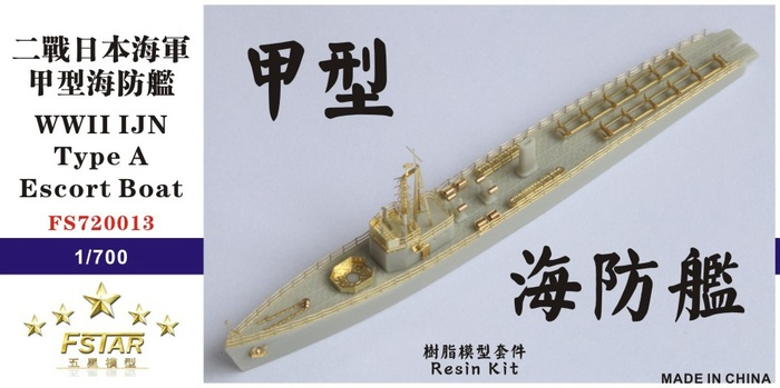 FS720013 1/700 WWII IJN Type A Escort Boat Resin Model Kit