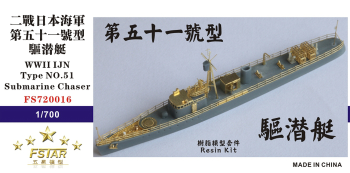 FS720016 1/700 WWII IJN Type NO.51 Submarine Chaser Resin Model Kit