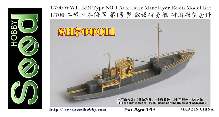 SH700011 WWII IJN Type NO.1 Auxiliary Minelayer Resin Model Kit