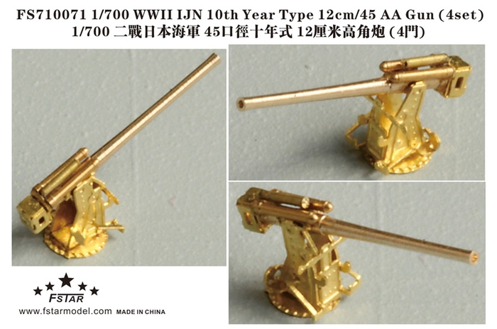 FS710071 1/700 WWII IJN 10th Year Type 12cm/45AA Gun (4set)