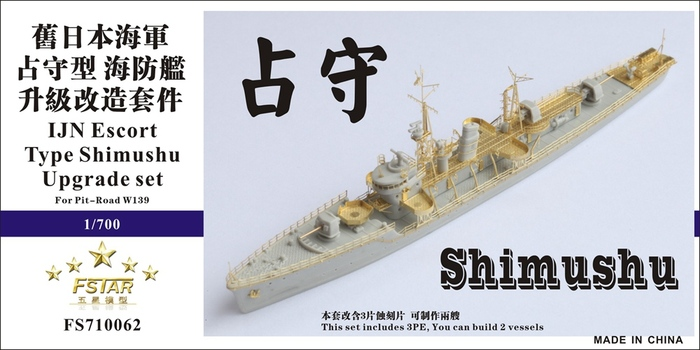 FS710062 1/700 IJN Escort Type Shimushu  占守 Upgrade set for Pit-Road W139
