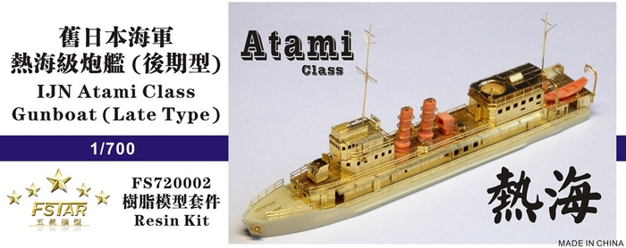 FS720002 1/700 IJN Atami Class 热海 Gunboat (late type) Resin kit