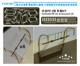 FS351061 1/350 WWII IJN Anti-swing Fixed Bar for 9m Cutter & Cargo Boat Davits precise version 6set