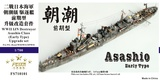FS710101 1/700 WWII IJN Destroyer Asashio (Early Type) Upgrade set for Pit-road W30/W31/SPW35