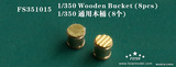 FS351015 1/350 Wooden Bucket (8pcs)