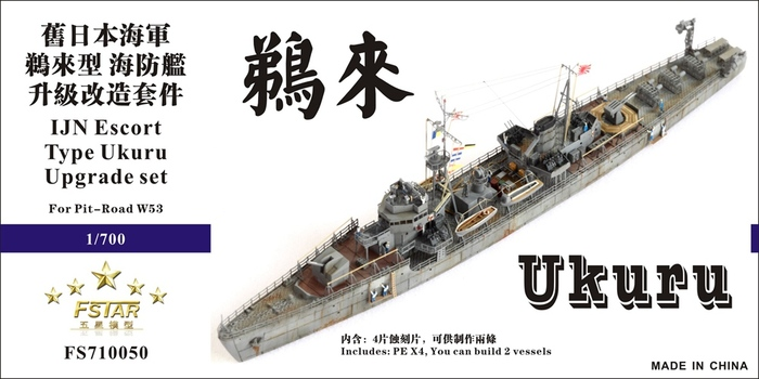 FS710050 1/700 IJN Escort Type Ukuru 鹈来 Upgrade set for Pit-Road W53
