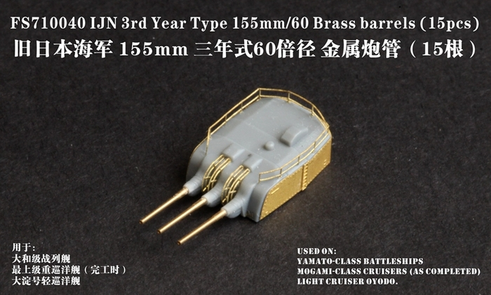 FS710040 1/700 IJN 3rd Year Type 155mm/60 Brass barrels (15pcs)