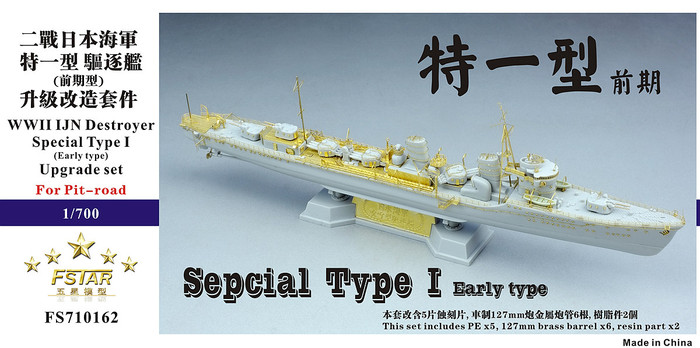FS710162 1/700 WWII IJN Special Type I Destroyer (Early type) Upgrade set for Pitroad