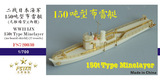 FS720030 1/700 WWII IJN 150t Type Minelayer (no board shield) (2 vessels) Resin Model Kit