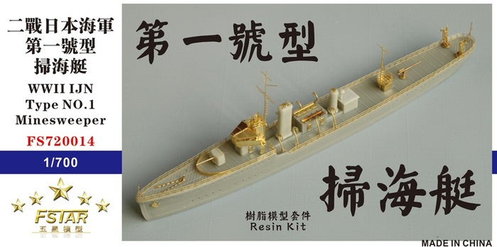FS720014 1/700 WWII IJN Type NO.1 Minesweeper Resin Model kit