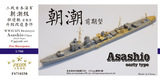 FS710258 1/700 WWII IJN Destroyer Asashio Class (Early type) Upgrade set for Hasegawa