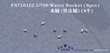 FS710152 1/700 Water Bucket (8pcs)