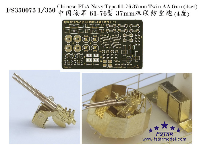 FS350075 1/350 Chinese PLA Navy Type 61-76 37mm Twin AA Gun (4set)