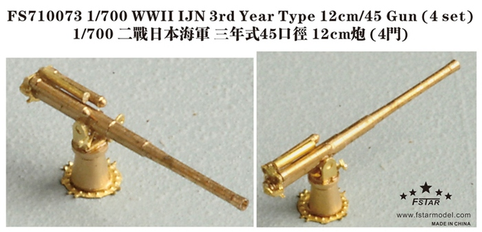 FS710073 1/700 WWII IJN 3rd Year Type 12cm/45 Gun (Without Shield) (4set)