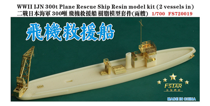 FS720019 1/700 WWII IJN 300t Plane Rescue Ship Resin model kit (2 vessels in)