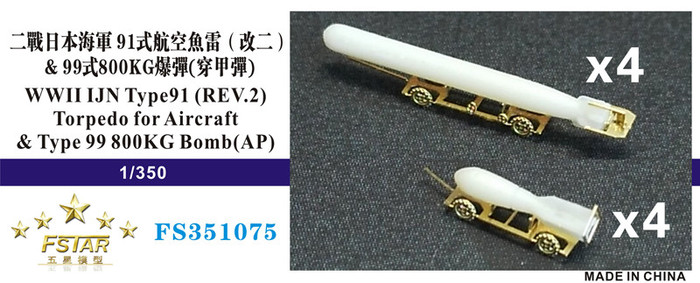FS351075 1/350 WWII IJN Type91 (REV.2) Torpedo for Aircraft & Type 99 800KG Bomb(AP)