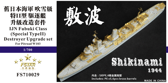 FS710029 1/700 IJN Destroyer Shikinami  敷波 1944 (Special TypeII) Upgrade set For PITROAD W103