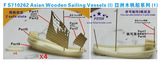 FS710262 1/700 Asian Wooden Sailing Vessels(I) (8set)