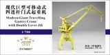 FS700057 1/700 Modern Giant Travelling Gantry Crane with Double Lever Jib
