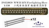 FS351059 1/350 WWII IJN Firefighting Hose (12pcs)