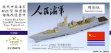 FS350070SP 1/350  Chinese PLA Navy Type 052C Destroyer Super Upgrade set for Trumpeter 05430 SP