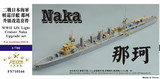 FS710166 1/700 WWII IJN Light Cruiser Naka Upgrade set for Aoshima 04010