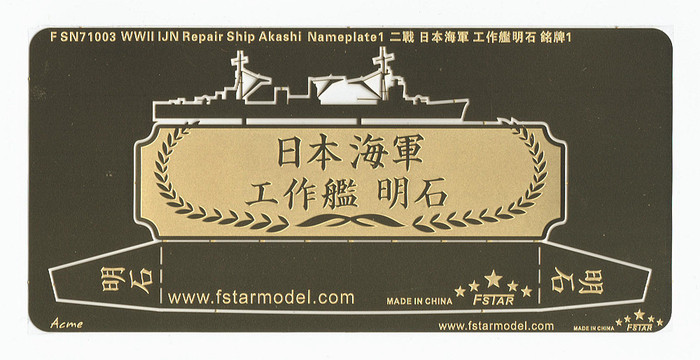 FSN71003 1/700 WWII IJN Repair Ship Akashi Nameplate 1