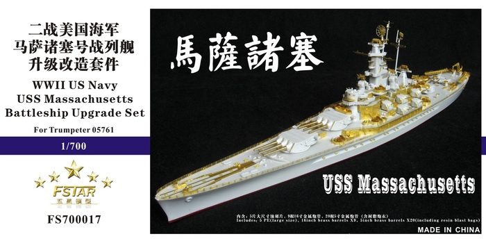 FS700017 1/700 WWII USS Massachusetts Battleship Upgrade Super Set for Trumpeter 05761