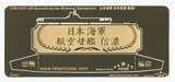FSN71001 1/700 WWII IJN Aircraft Carrier Shinano Nameplate 1