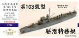 FS720022 1/700 WWII IJN Type NO.103 Auxiliary Submarine Chaser Resin Model Kit