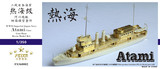 FS360002 1/350 WWII IJN Atami Class Gun Boat Resin Model Kit