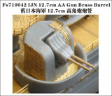 FS710042 1/700 IJN 127mm AA Gun Brass Barrels and Turret upgrade set(8pcs for large vessels)