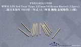 FS351024 1/350 WWII IJN 3rd Year Type 127mm/50 Brass Barrel (12pcs)