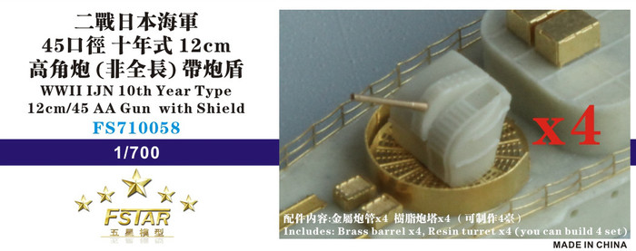 FS710058 1/700 WWII IJN 10th Year Type 12cm/45 AA Gun with Shield for CA (4set)