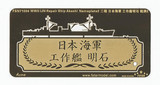 FSN71004 1/700 WWII IJN Repair Ship Akashi Nameplate 2